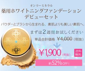 【オンリーミネラル】薬用ホワイトニングファンデーション デビューセット