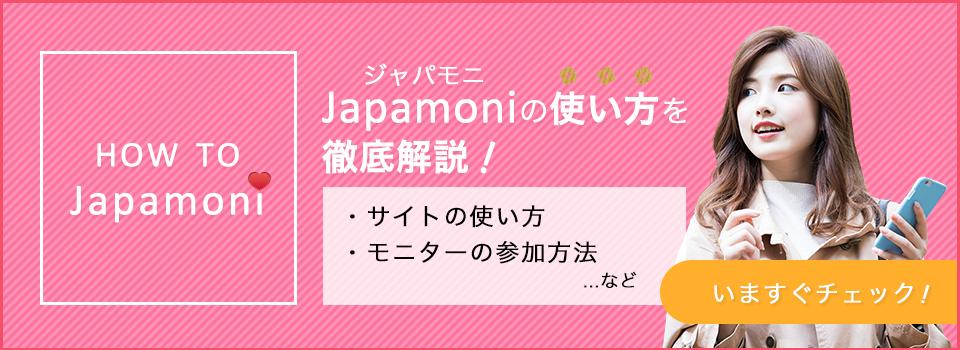 Japamoni初めての方限定♪アンケート