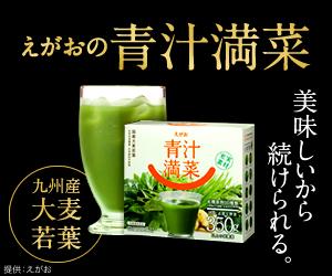 えがおの青汁満菜(単品)