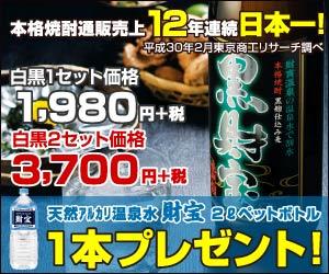 焼酎財宝・黒財宝5合瓶飲み比べお試しキャンペーン