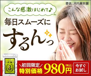 酵素サプリメント 茶麹(ちゃこうじ)