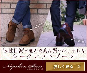 シークレットブーツ専門サイト Napoleon Shoes