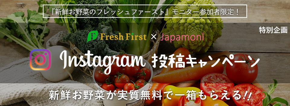 Fresh First インスタCP
