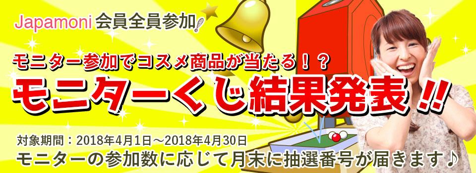 モニターくじCP結果発表ページ