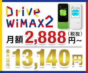 【株式会社Wiz】DriveWimax2