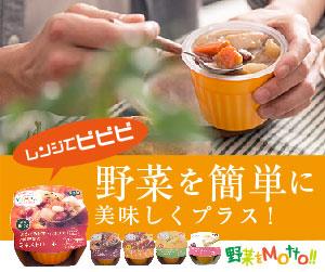 野菜をMotto!!レンジカップスープ トライアルセット