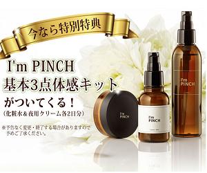 I'm PINCH926円お試し