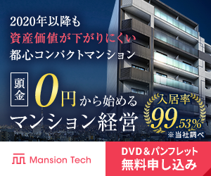 Mansion Tech 資料請求