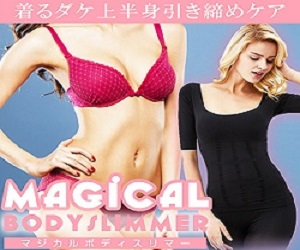 Magical Body Slimmer