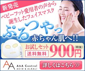 【フェイスマスクトライアル】A&A Control
