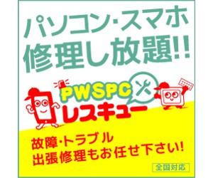 PWSPCレスキュー放題