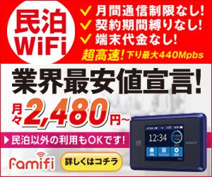 ポケットWi-Fi【famifi】