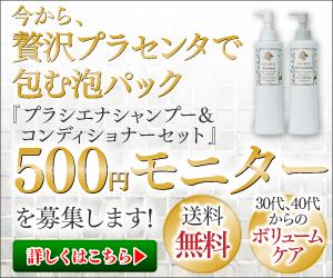 プラシエナシャンプー&コンディショナーセット 500円モニター