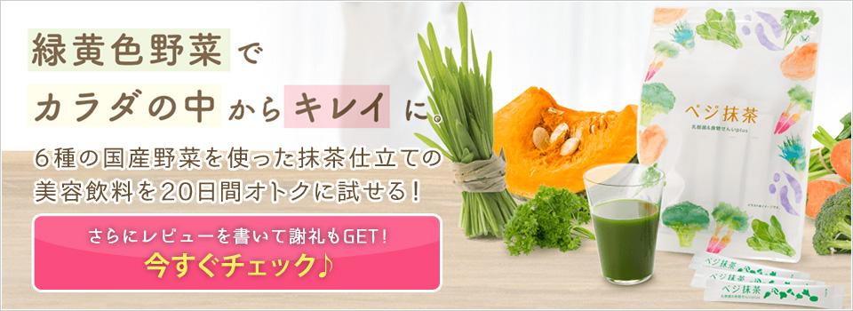 【大正製薬】ベジ抹茶