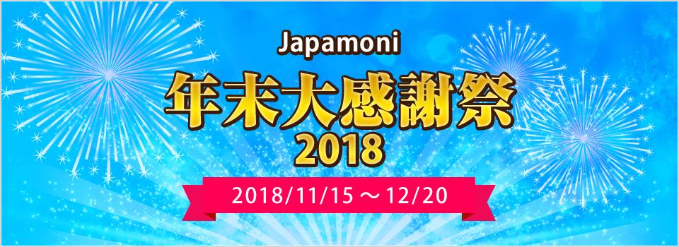 Japmoni 年末大感謝祭 2018