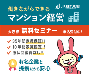 【J.P.RETURNS】マンション投資セミナー
