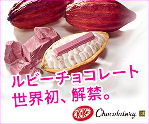 【ネスレ】キットカット関連商品