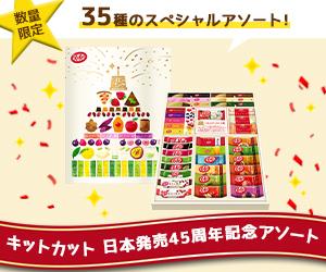 【ネスレ】キットカット45周年