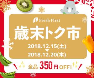 Fresh First