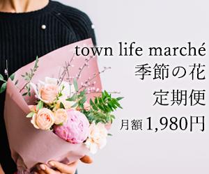タウンライフマルシェ 季節の花の定期便