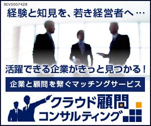 クラウド顧問コンサルティング「顧問紹介プログラム」