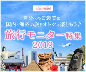 旅行モニター特集2019