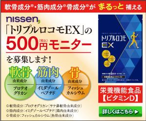 トリプルロコモEX 500円モニター