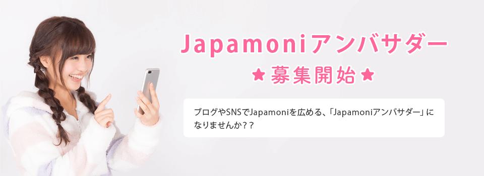 japamoniアンバサダーキャンペーン
