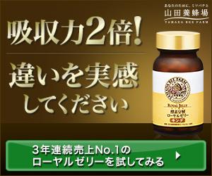 【山田養蜂場】ローヤルゼリーキング お試しセット