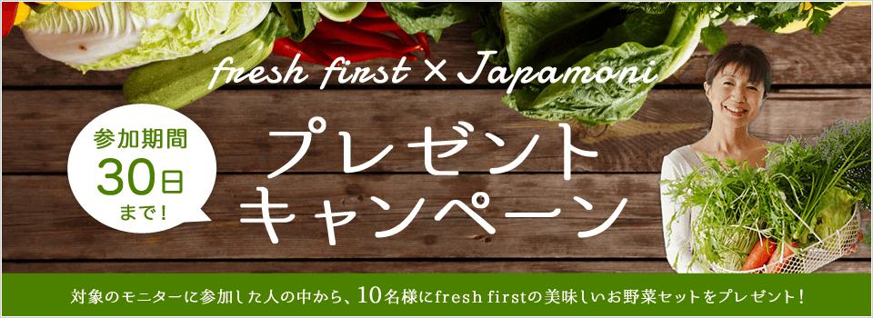 fresh first×JapamoniプレゼントCP