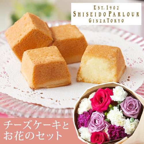 イイハナ・ドットコム 花束セット「資生堂パーラー チーズケーキ」