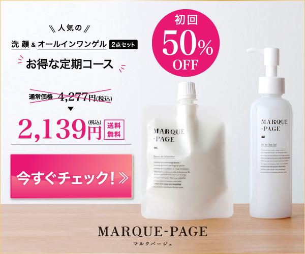 【マルクパージュ】 オールインワンゲル・洗顔料セット