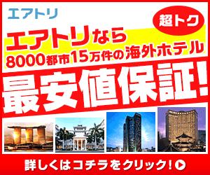 格安航空券サイト「エアトリ」(海外)