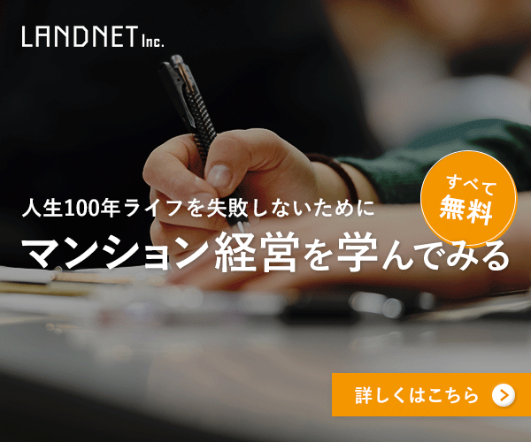 ランドネット 不動産投資セミナー