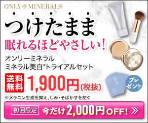 【オンリーミネラル】ミネラル美白トライアルセット